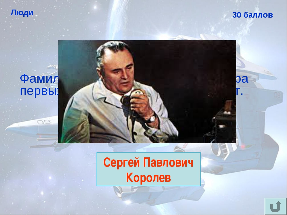 Люди 30 баллов Фамилия и имя главного конструктора первых советских космическ...