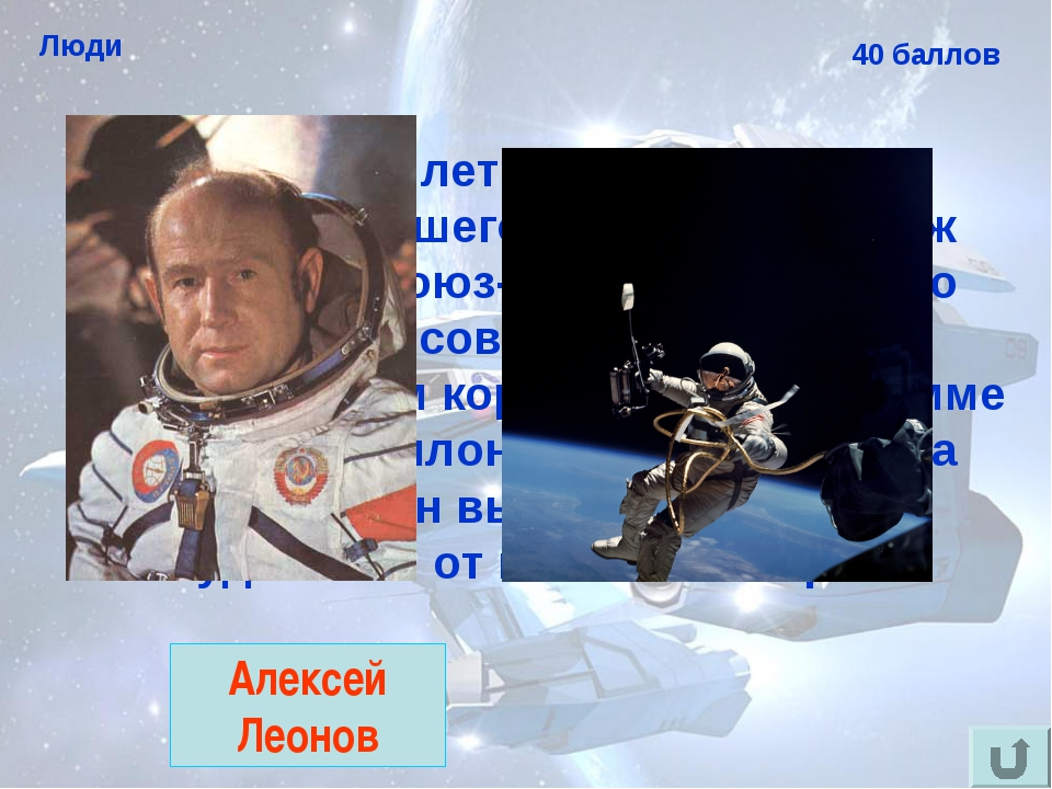 Люди 40 баллов Назовите летчика-космонавта, возглавлявшего советский экипаж к...