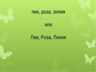 лев, роза, лилия или Лев, Роза, Лилия
