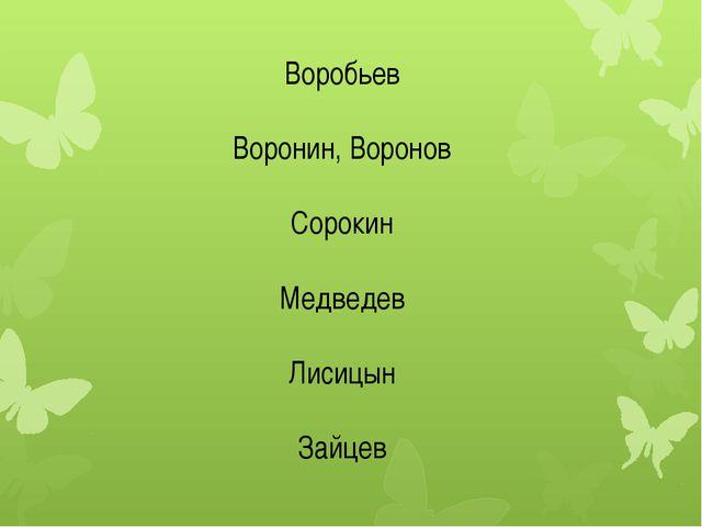 Воробьев Воронин, Воронов Сорокин Медведев Лисицын Зайцев