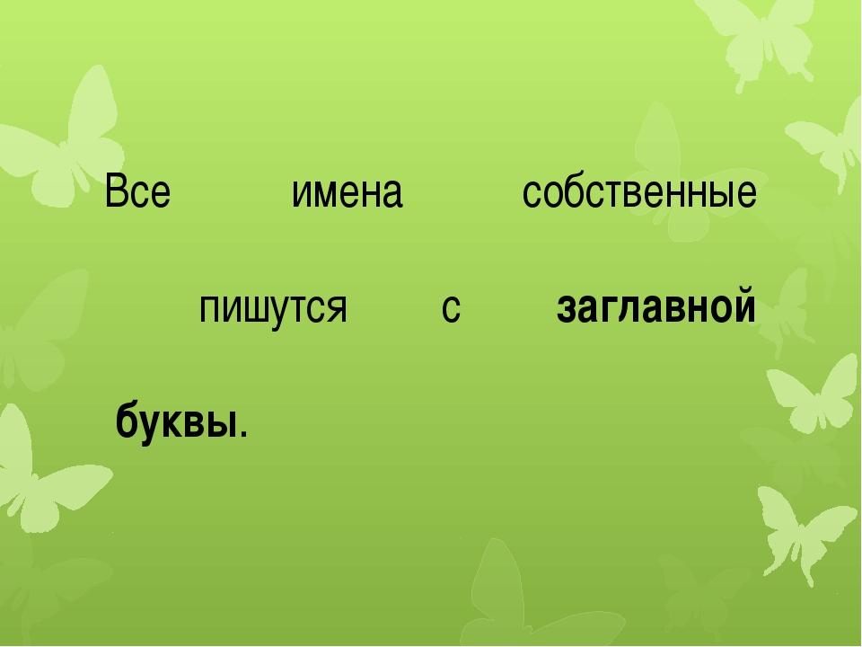 Все имена собственные пишутся с заглавной буквы.