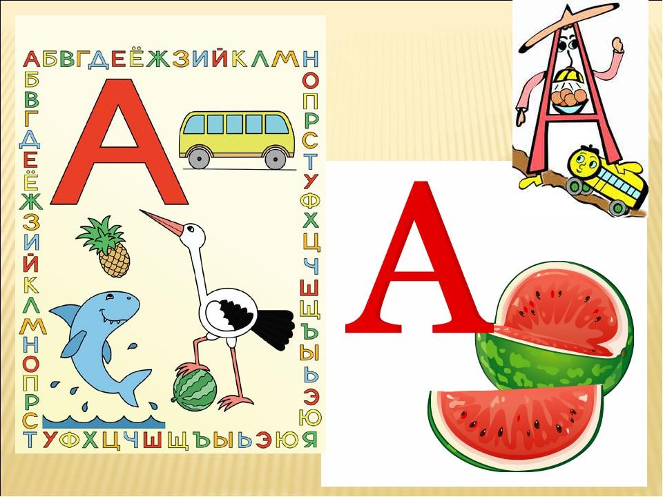 презентация на тему знакомство с буквами