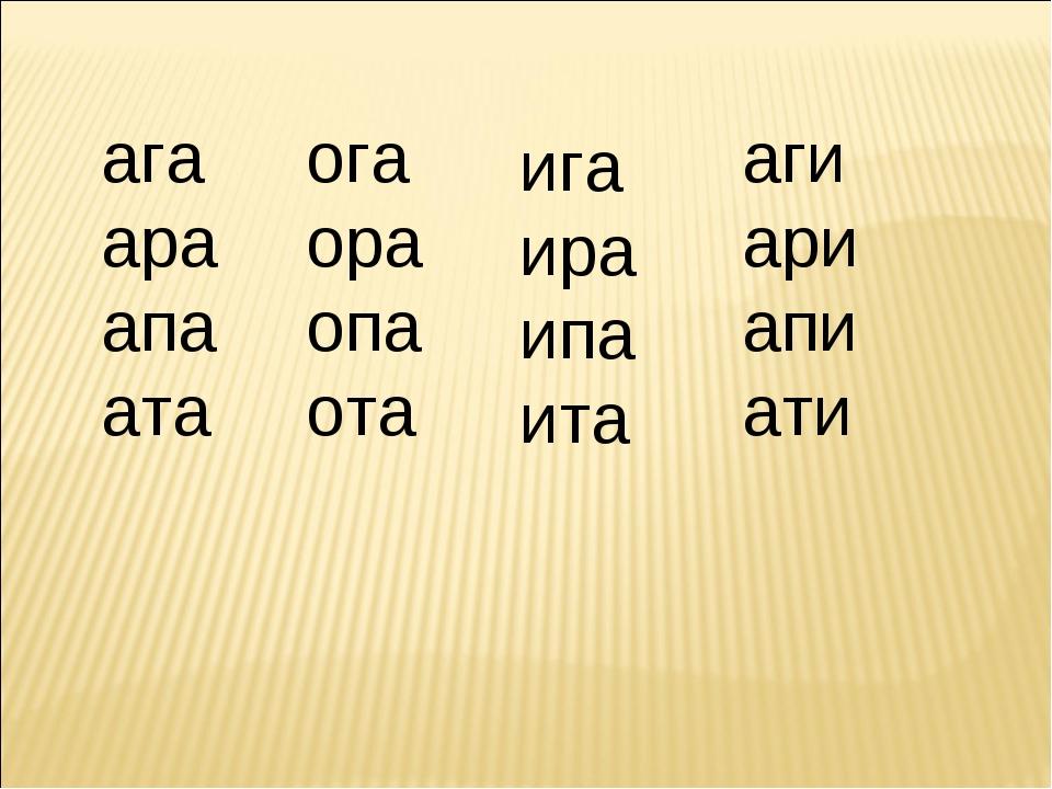 ага ара апа ата ога ора опа ота ига ира ипа ита аги ари апи ати