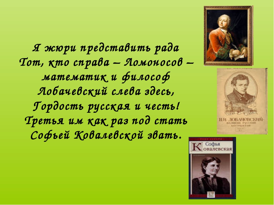 Я жюри представить рада Тот, кто справа – Ломоносов – математик и философ Лоб...