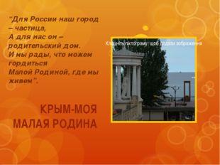 """""""Для России наш город – частица, А для нас он – родительский дом. И мы рады,"""