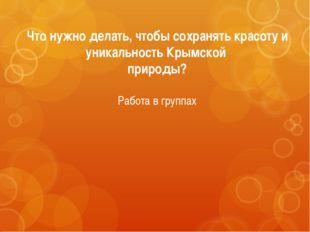 Что нужно делать, чтобы сохранять красоту и уникальность Крымской природы? Ра