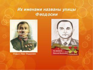 Их именами названы улицы Феодосии Федько Иван Федорович