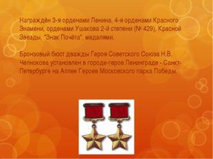 Награждён 3-я орденами Ленина, 4-я орденами Красного Знамени, орденами Ушаков