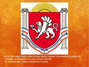 Белый цвет символизирует единство всех наций и народов, проживающих на крымск