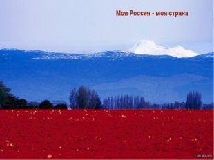 Моя Россия - моя страна
