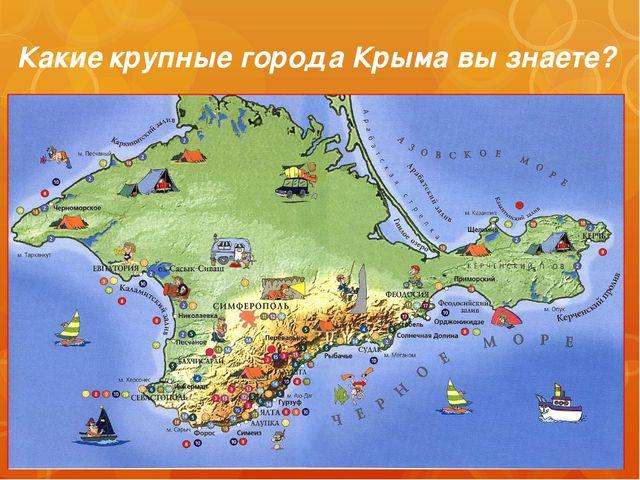 Какие крупные города Крыма вы знаете?