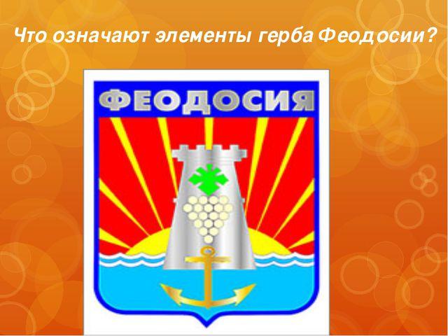 Что означают элементы герба Феодосии?