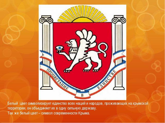 Белый цвет символизирует единство всех наций и народов, проживающих на крымск...
