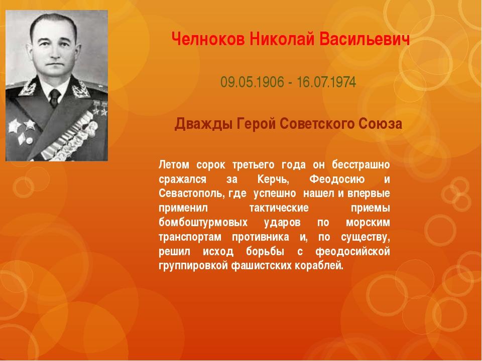 Челноков Николай Васильевич 09.05.1906 - 16.07.1974 Дважды Герой Советского...