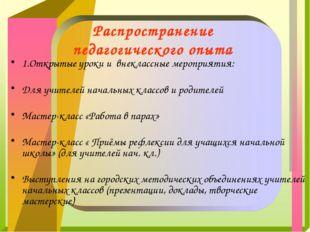 Распространение педагогического опыта 1.Открытые уроки и внеклассные меропри