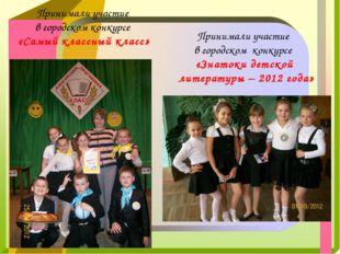 Принимали участие в городском конкурсе «Знатоки детской литературы – 2012 год