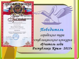 Победитель городского тура Республиканского конкурса «Учитель года Республик