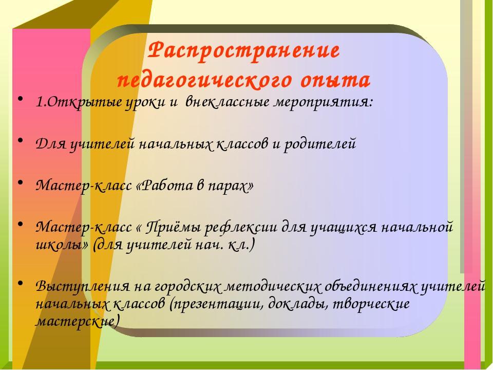 Распространение педагогического опыта 1.Открытые уроки и внеклассные меропри...