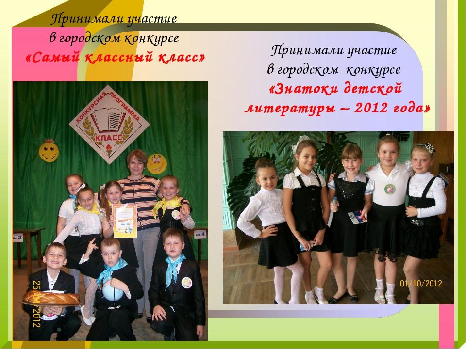 Принимали участие в городском конкурсе «Знатоки детской литературы – 2012 год...