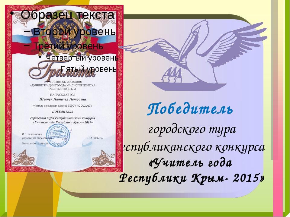 Победитель городского тура Республиканского конкурса «Учитель года Республик...