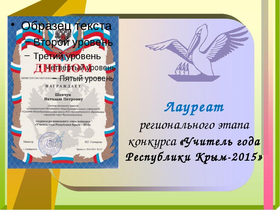 Лауреат регионального этапа конкурса «Учитель года Республики Крым-2015»