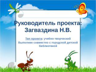 Руководитель проекта: Загваздина Н.В. Тип проекта: учебно-творческий Выполнен