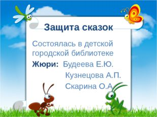 Защита сказок Состоялась в детской городской библиотеке Жюри: Будеева Е.Ю. Ку