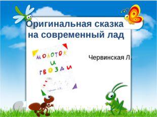 Оригинальная сказка на современный лад Червинская Л.