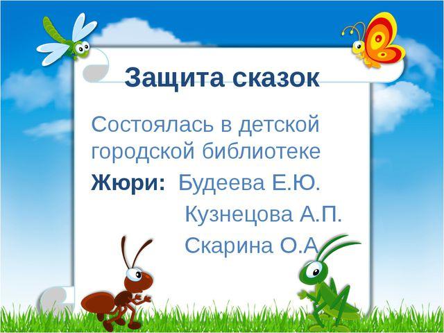 Защита сказок Состоялась в детской городской библиотеке Жюри: Будеева Е.Ю. Ку...