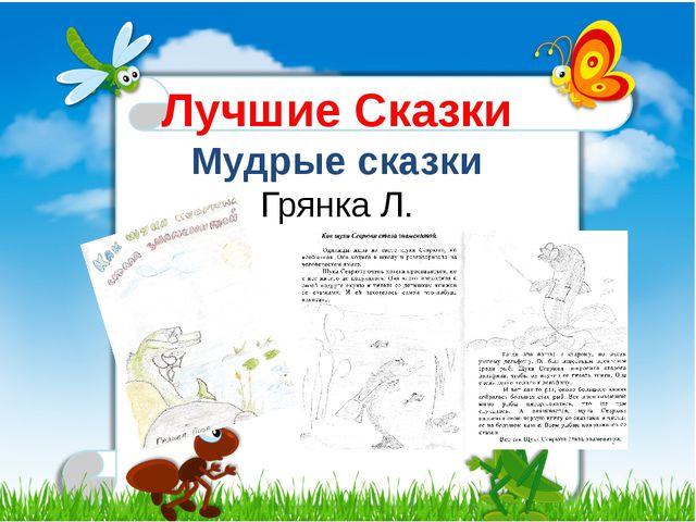 Лучшие Сказки Мудрые сказки Грянка Л.