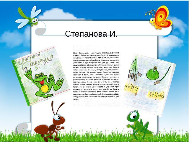 Степанова И.