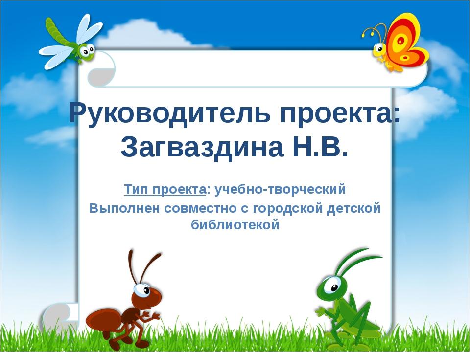 Руководитель проекта: Загваздина Н.В. Тип проекта: учебно-творческий Выполнен...