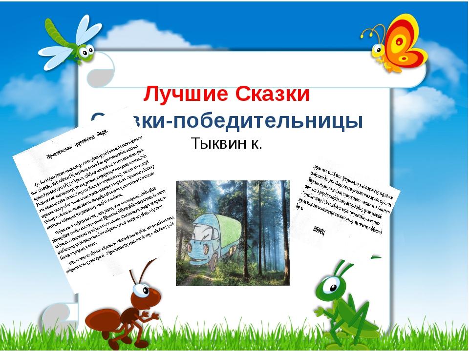 Лучшие Сказки Сказки-победительницы Тыквин к.
