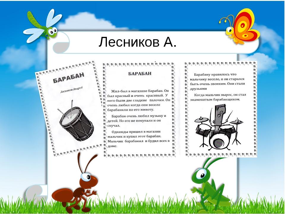 Лесников А.