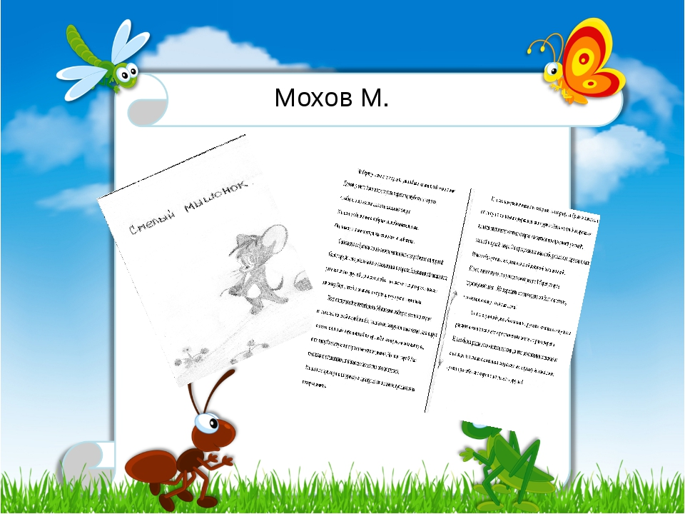 Мохов М.