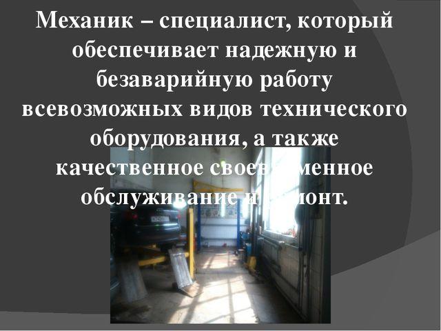 Механик – специалист, который обеспечивает надежную и безаварийную работу в...