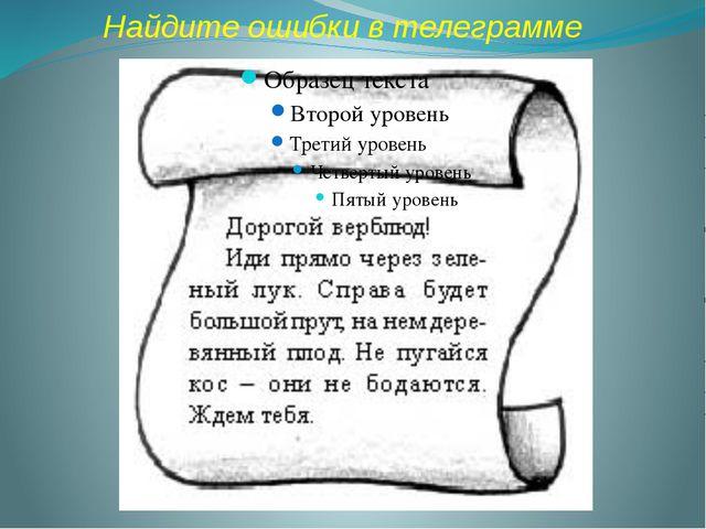Найдите ошибки в телеграмме