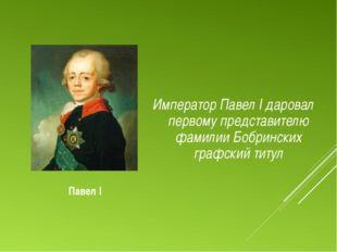 Император Павел I даровал первому представителю фамилии Бобринских графский т
