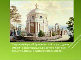 Clubs.ya.ru Умер первый граф Бобринский в 1813 году в родовом имении - в Бого