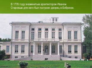 В 1776 году знаменитым архитектором Иваном Старовым для него был построен дво