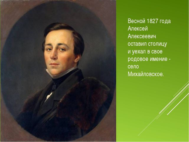Весной 1827 года Алексей Алексеевич оставил столицу и уехал в свое родовое и...