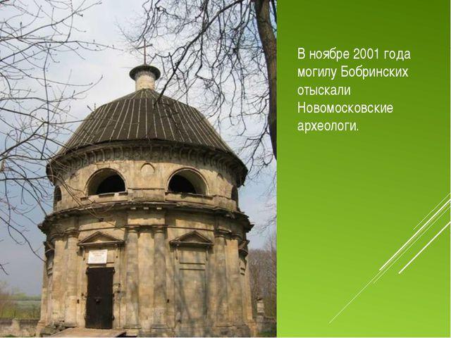 В ноябре 2001 года могилу Бобринских отыскали Новомосковские археологи.