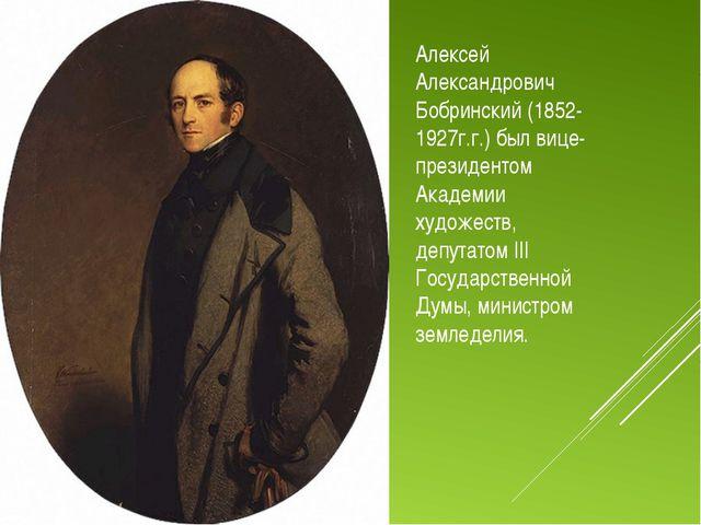 Алексей Александрович Бобринский (1852-1927г.г.) был вице-президентом Академи...