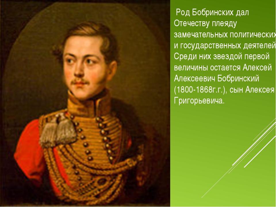 palace-museum-park.org Род Бобринских дал Отечеству плеяду замечательных пол...
