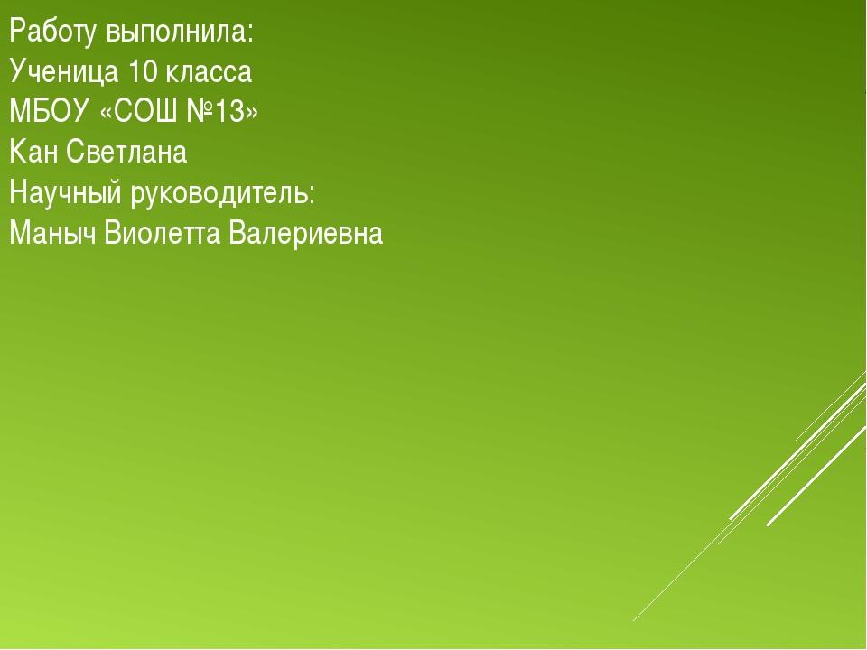 Работу выполнила: Ученица 10 класса МБОУ «СОШ №13» Кан Светлана Научный руков...
