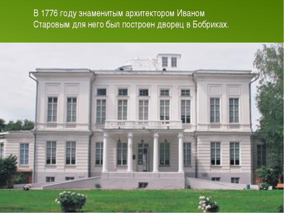 В 1776 году знаменитым архитектором Иваном Старовым для него был построен дво...