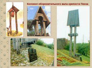 Колокол оборонительного вала крепости Пенза