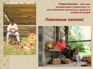 Ремесленники – мастера, занимающиеся ремеслом, т.е. изготовлением полезных и
