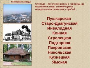 Слобода – поселение рядом с городом, где проживали люди, занимающиеся определ