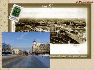 ул.Московская